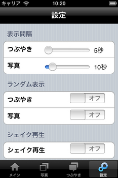 SoundStage_screenshot-4.jpg